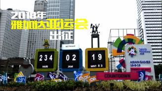"""【2018亚运会】""""滑""""进亚运 为中国滑板国家队打CALL"""