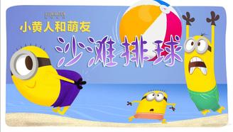 """【咪咕独家】小黄人和萌友第五集——""""沙滩排球"""""""