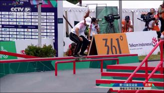 【2018亚运会】滑板女子街区赛决赛,惠子轩精彩瞬间