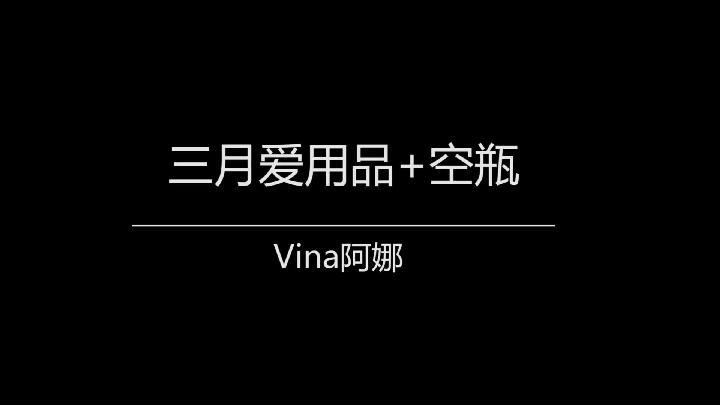 Vina阿娜 | 三月空瓶+愛用品 (一個話癆的分享)