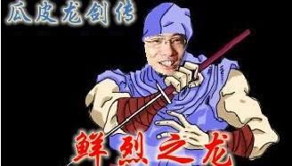 【大司马】 皮乐器演奏 瓜皮龙剑传:鲜烈之龙