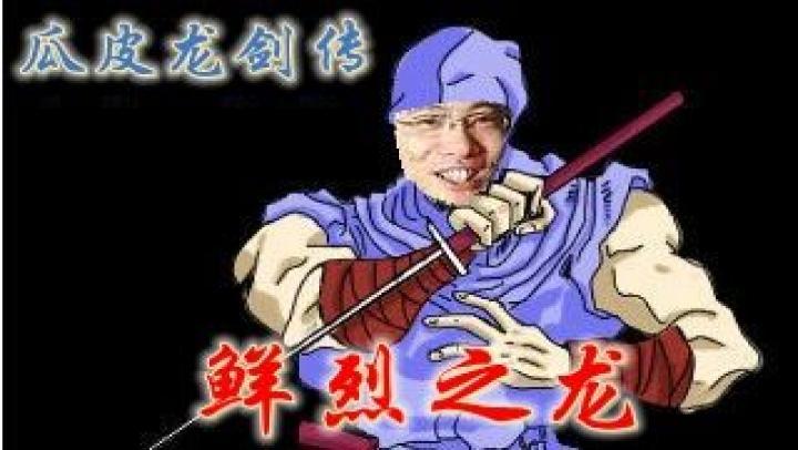 【大司馬】 皮樂器演奏 瓜皮龍劍傳:鮮烈之龍