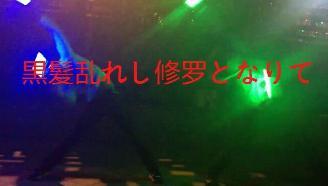 [wota艺]黑发修罗【半袖&轮回】