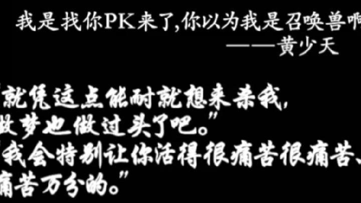 【全職高手】(偽日版MV)(假的反正也不要信)國家隊全員