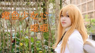 【瑶瑶】【橙色少女心】