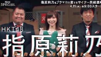 【AbemaTV】指原莉乃&Buramayo戀愛太差勁男人總選舉CM合集 170409