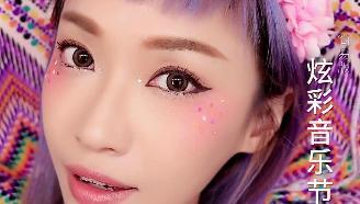 【扇子】平价妆品也能画出超炫的音乐节妆容