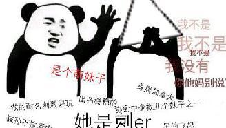 刺儿鬼畜第一期:日刺之歌 刺儿君生日快乐~