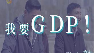 【李达康Rap】 我要GDP! 【Feat.王健林】(鬼畜初投)