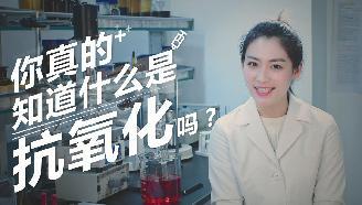 你真的知道什么是抗氧化吗?