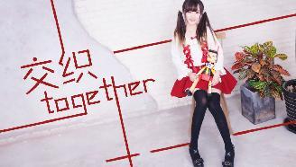【乐歌】交织Together【BDF2017主题曲】算是失踪人口回归了(′?ω?`)