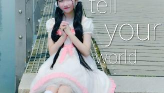 【奈子なこ】tell your world?这份心意能够传达给你吗?