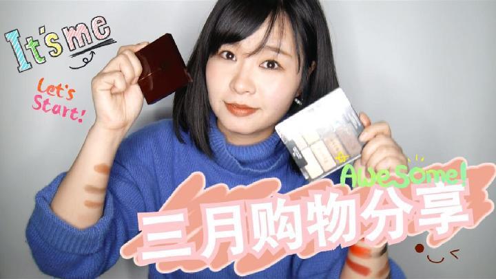 購物|3月購物分享 香氛產品+口紅腮紅眼影試色分享