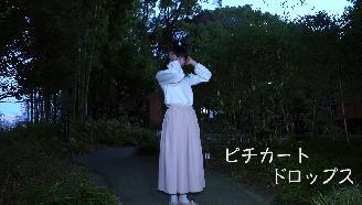 【雛姫】Pizzicato  Drops