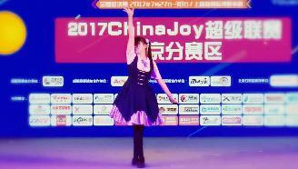 【呆萌】群星管弦乐—2017ChinaJoy超级联赛北京赛区现场