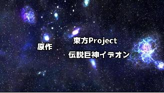 【东方再现MMD】吉姆王再现(后续制作中)